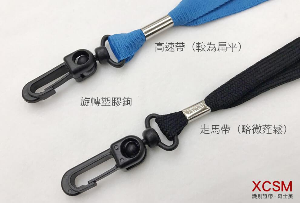 高質量識別帶(黑色旋轉塑膠鉤)
