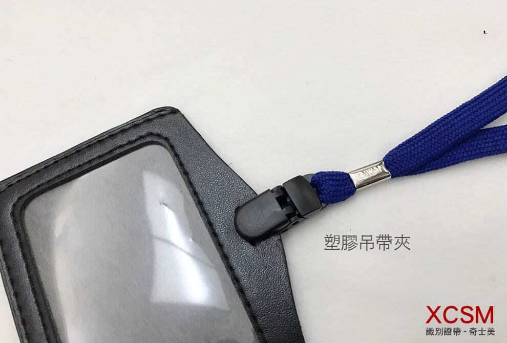 識別帶掛繩組(塑膠吊帶夾)