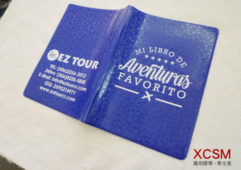 客製化護照套印刷