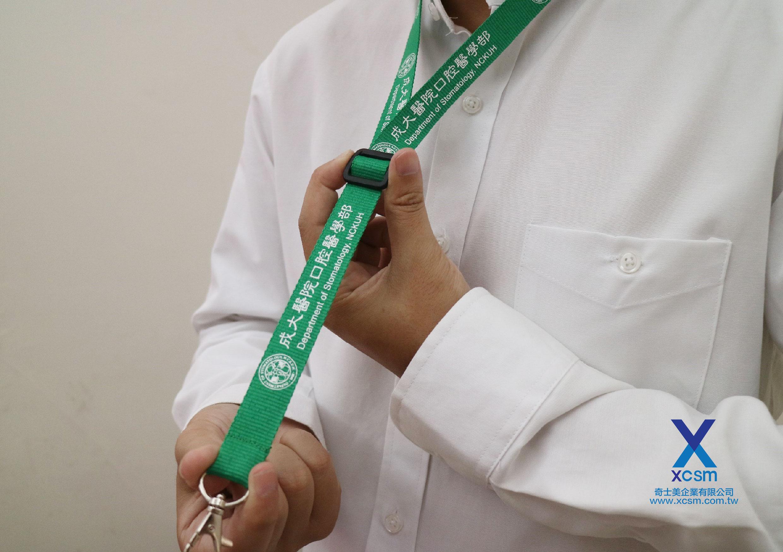 可調節式醫院用識別證帶