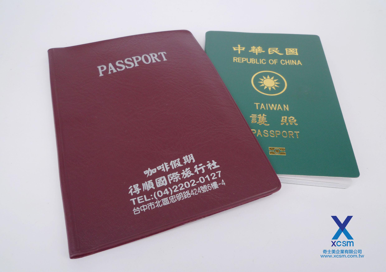 PVC 壓紋護照套客製化