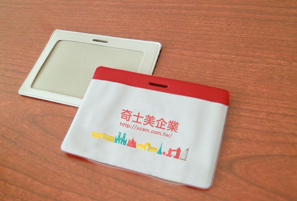 識別證|PVC雙袋口證套