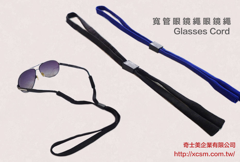 寬管眼鏡繩