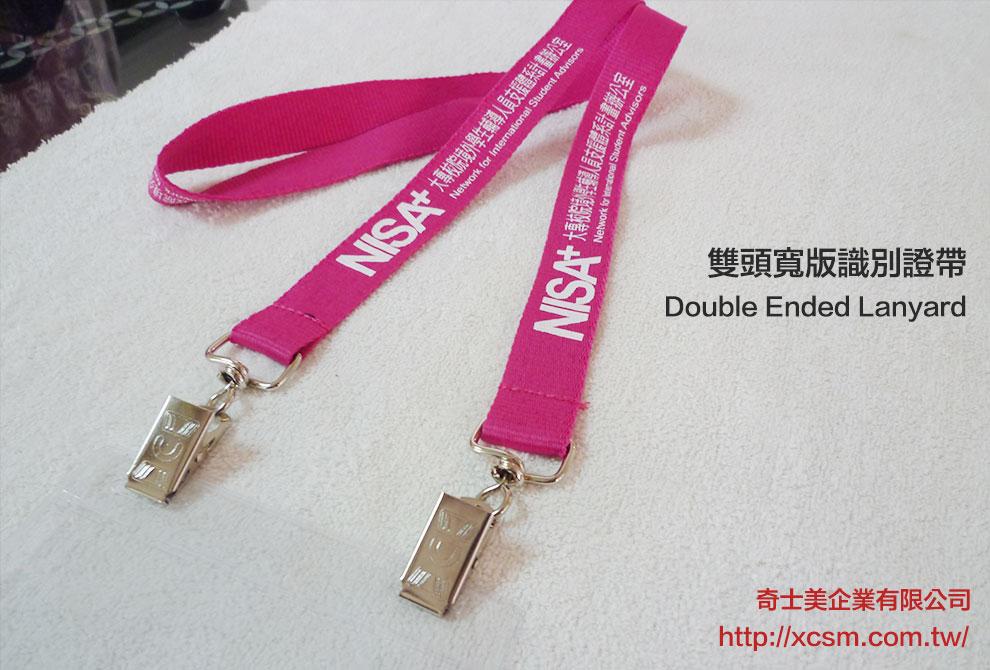 雙頭識別證帶 - Double Clip Lanyard