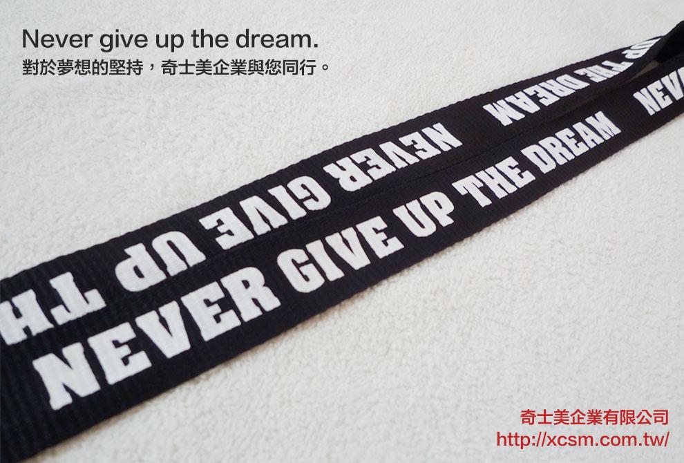永不放棄-識別帶