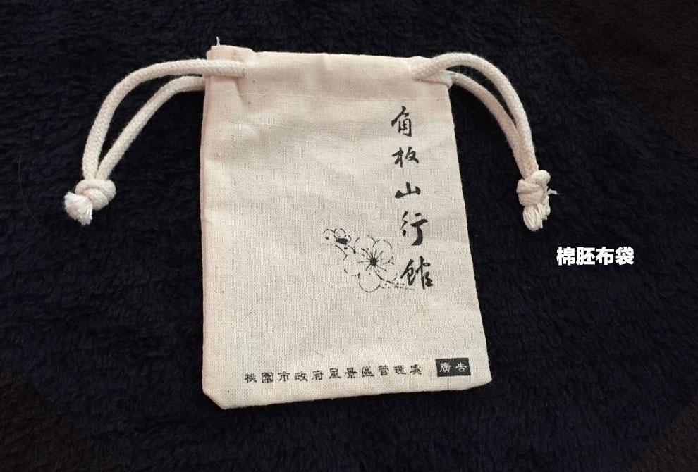 棉胚布袋/胚布/小型束口袋