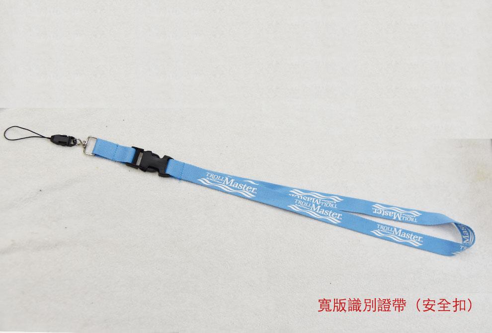 水藍色寬版識別證帶(安全扣)