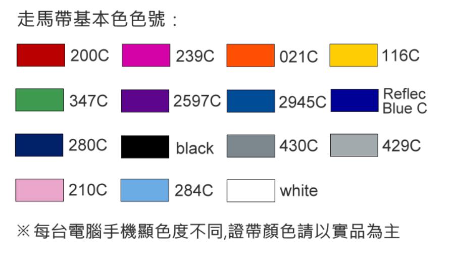 識別帶各式織法基本顏色一覽表